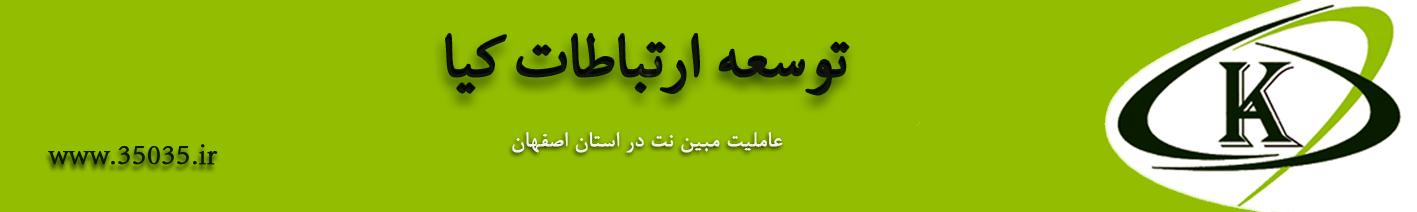 مبین نت اصفهان