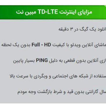مزایای اینترنت TD-LTE مبین نت
