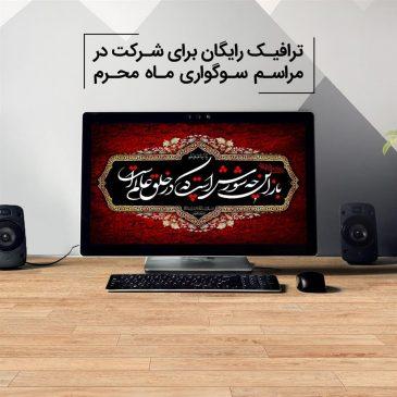 ترافیک رایگان مبین نت جهت شرکت در مراسم مجازی ماه محرم
