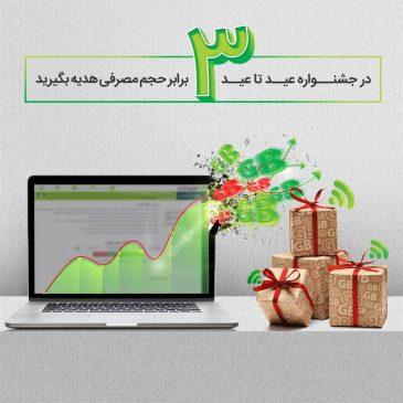 ۳ برابر اینترنت هدیه در جشنواره عید تا عید مبیننت