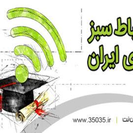 ارتباط سبز برای ایران ; مسئولیت اجتماعی مبین نت برای…