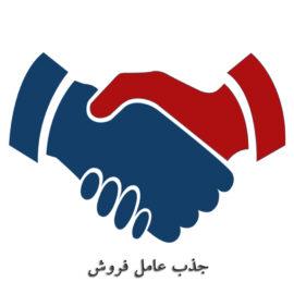 جذب نمایندگی مبین نت در تمامی ایران