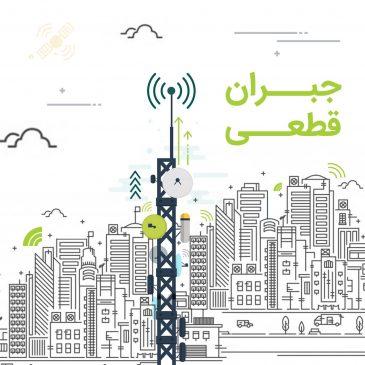 جبران قطعی اینترنت برای مشترکین فعال مبین نت