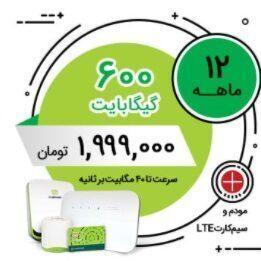 طرح یکساله مبین نت 600  گیگ با مودم امانی موجود شد!